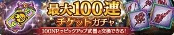 100連チケットガチャ