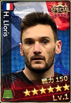 ロリス(フランス選抜)