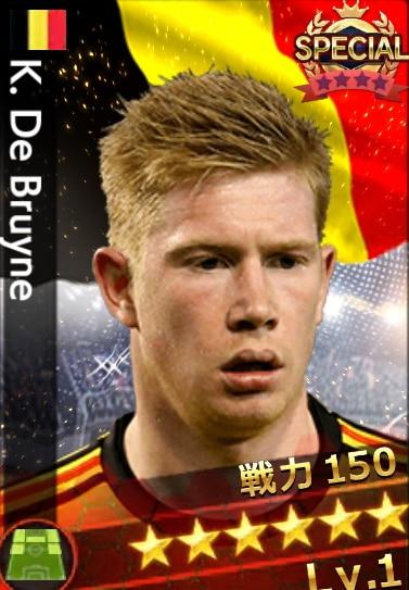 デ・ブライネ(ベルギー選抜)