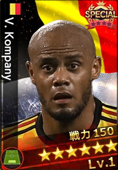 V・コンパニ(ベルギー選抜)