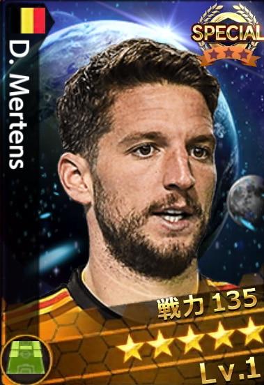 D・メルテンス(ベルギー選抜)