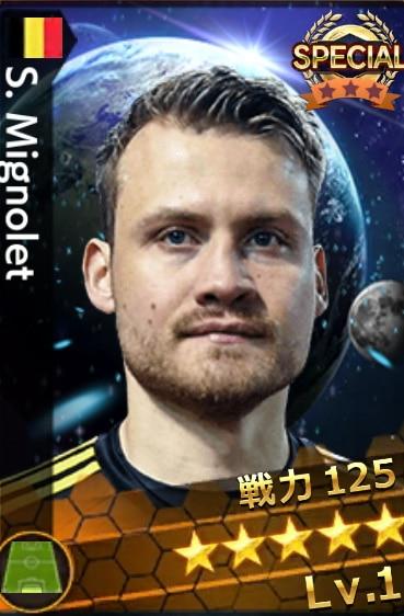 ミニョレ(ベルギー選抜)