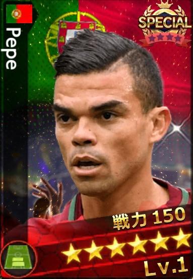 ペペ(ポルトガル選抜)