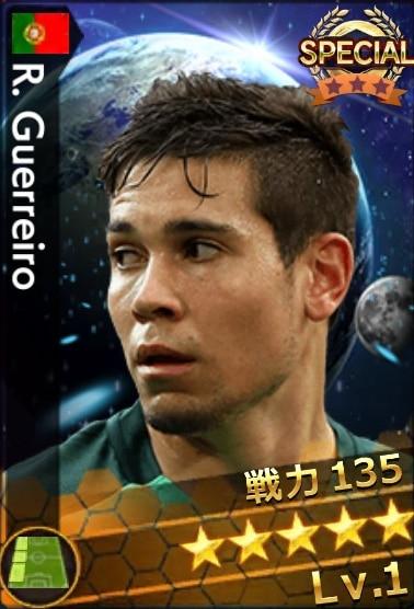 ゲレイロ(ポルトガル選抜)