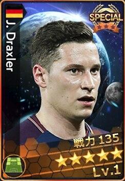 ドラクスラー(ドイツ選抜)