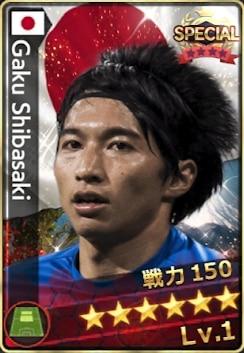 柴崎岳(日本選抜)