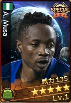 アーメド・ムサ(ナイジェリア選抜)