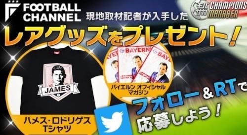 フットボールチャンネルとの記事タイアップ記念