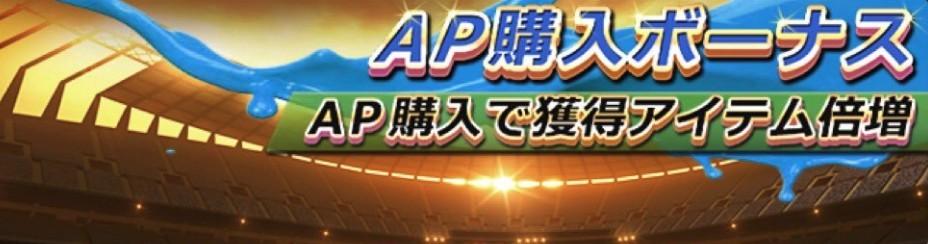 AP購入ボーナス