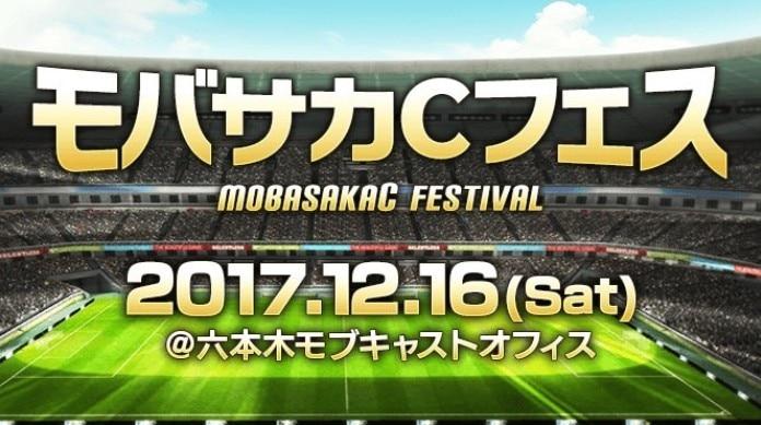 モバサカCフェス【リアルイベント大盛況!】