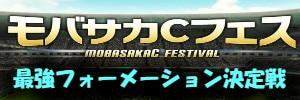 モバサカCフェス最強フォーメーション決定戦