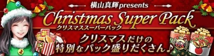 クリスマススーパーパック情報まとめ