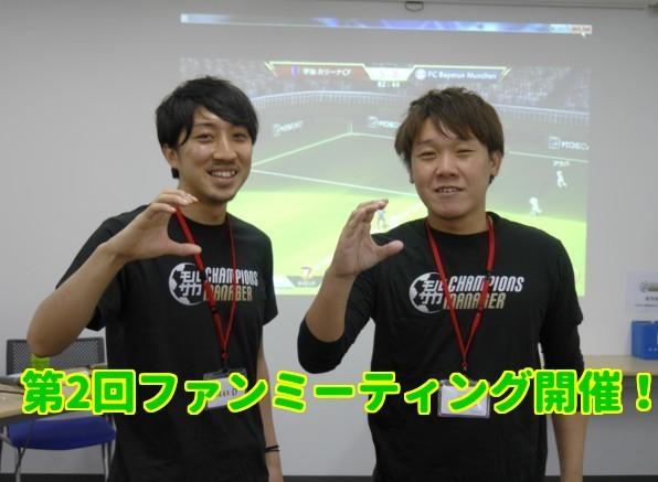 第2回ファンミーティングを徹底レポート【大盛況!】