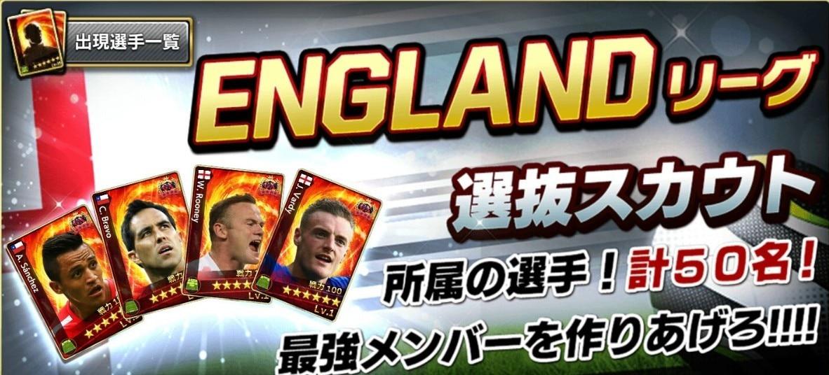 イングランドリーグスカウト当たりランキング