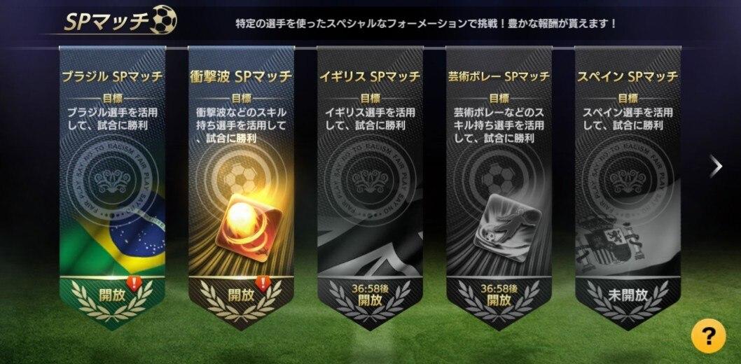 スペシャルマッチ 画像