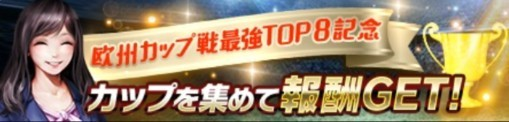 欧州カップ戦最強TOP8記念キャンペーンまとめ