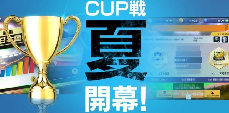 CUP戦 夏 開幕!