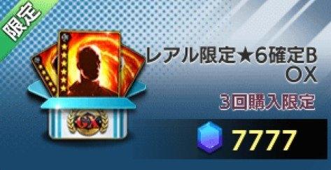 レアル限定★6確定BOX