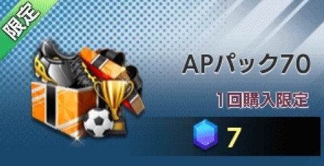 APパック70