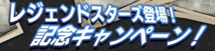 レジェンドスターズ登場!記念キャンペーン