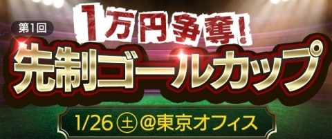 第一回モバサカUFC先制ゴールカップ@東京開催!