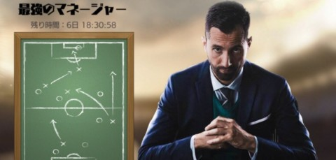 最強のマネージャーのおすすめ選手と攻略方法