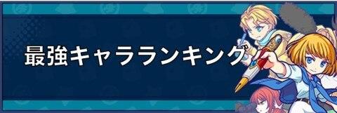 最強キャラランキング|8/24更新