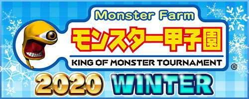 モンスター甲子園2020WINTER