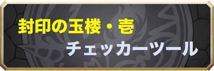 封印の玉楼1(壱)チェッカーツール