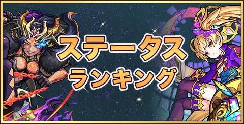 ステータスランキング(HP・攻撃力・スピ―ド)