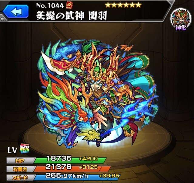 美髭の武神 関羽