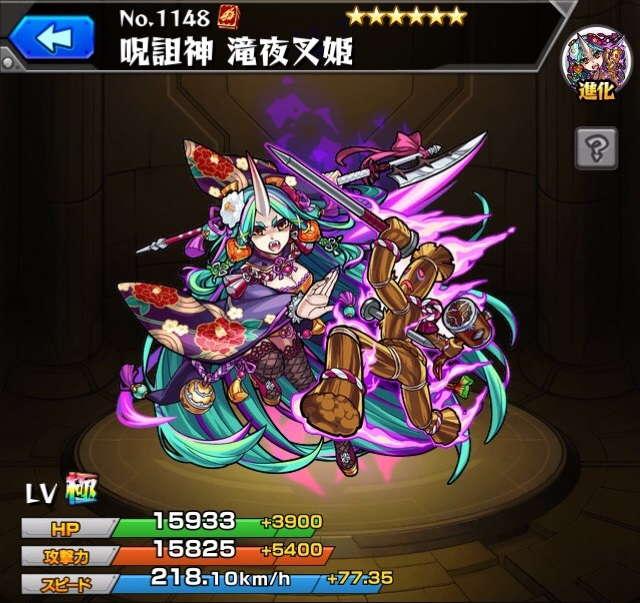 呪詛神 滝夜叉姫
