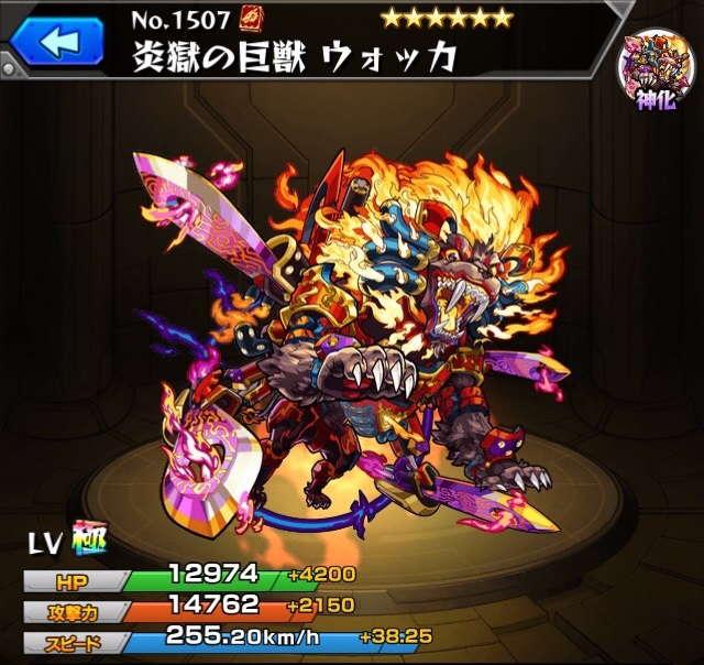 炎獄の巨獣ウォッカ