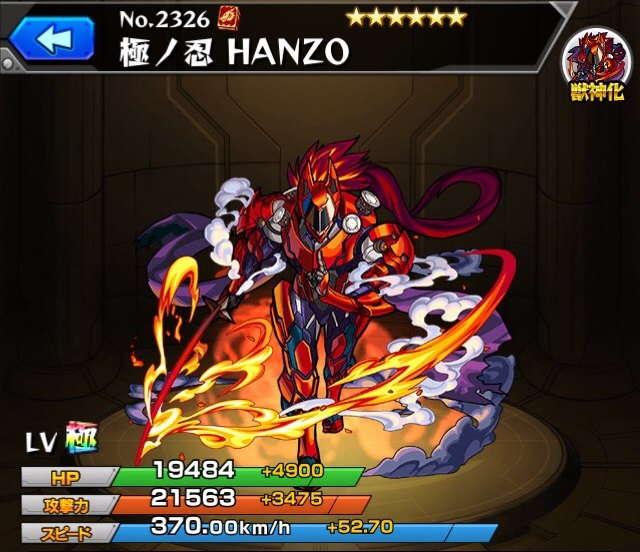 極ノ忍 HANZO