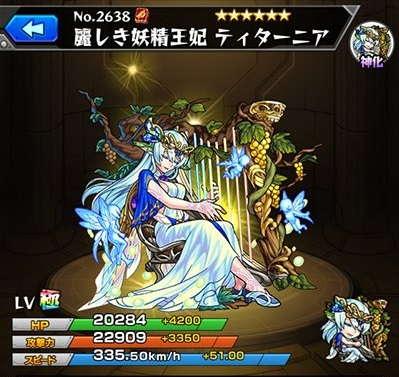 麗しき妖精王妃ティターニア