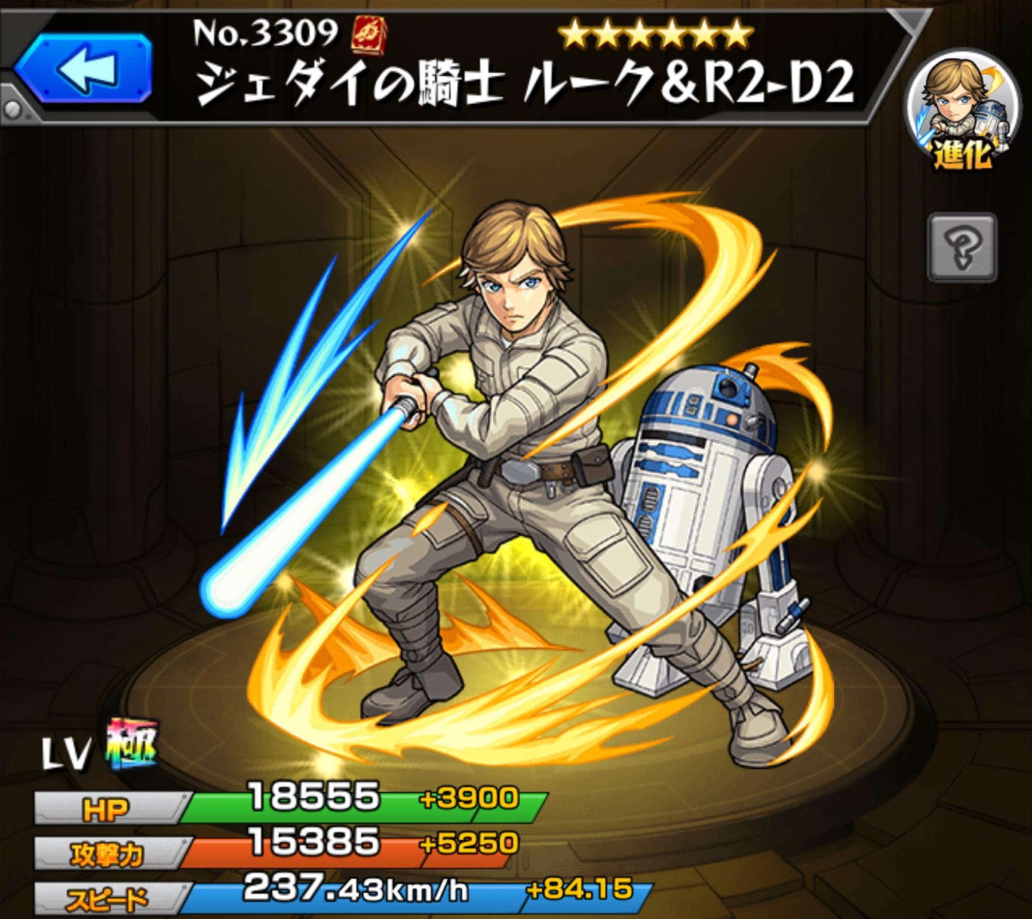 ジェダイの騎士 ルーク&R2-D2