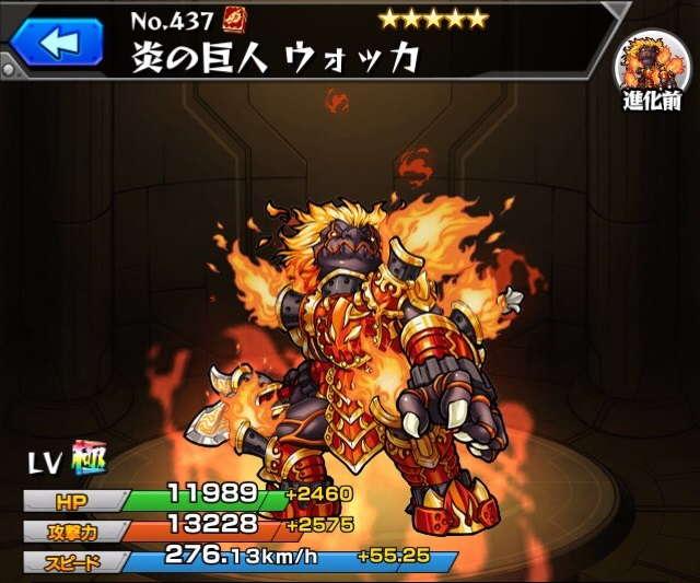 炎の巨人 ウォッカ