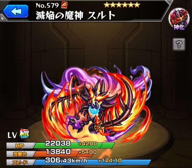 滅焔の魔神 スルト