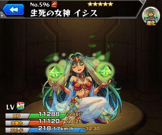 生死の女神 イシス