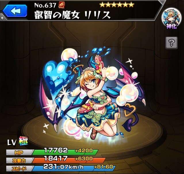 叡智の魔女 リリス