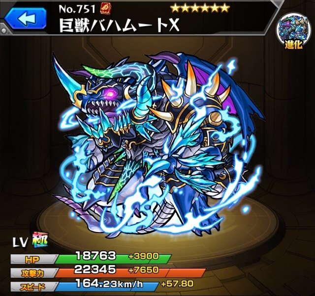 巨獣バハムートX