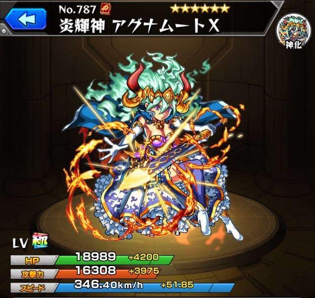 炎輝神 アグナムートX