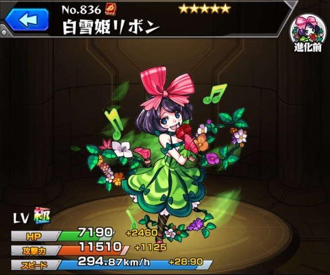 白雪姫リボン