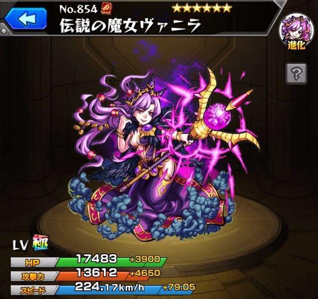 伝説の魔女ヴァニラ
