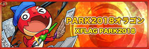 PARK2018オラゴンの最新評価 入手方法と使い道
