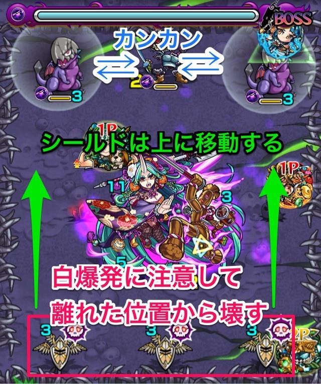 滝夜叉姫ボス1ステージ