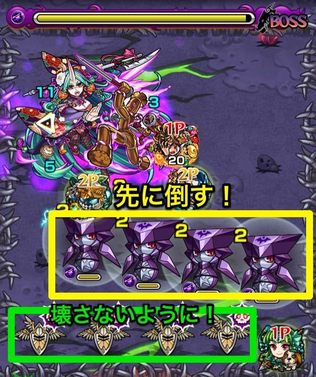 滝夜叉姫ボス3ステージ