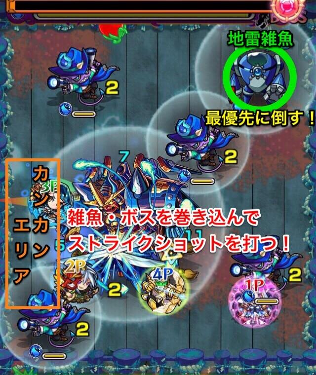 蒼ムラマサボス3ステージ