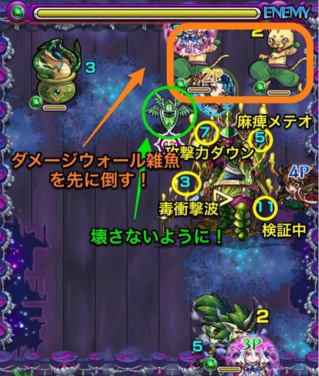 闇ムラサメ3ステージ