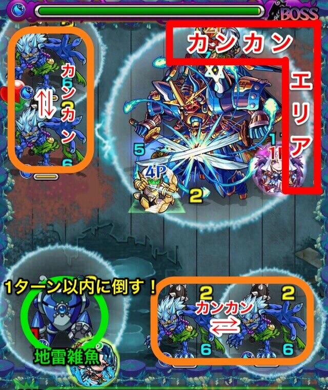 蒼ムラマサボス2ステージ